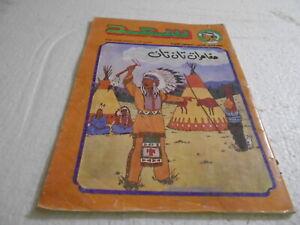 KUWAIT SAAD Magazine Arabic Comics 1985#798 تان تان tintin tin tni مجلة سعد rare