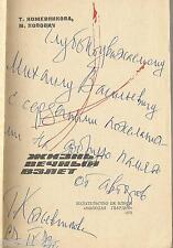 Kozhevnikov T., Popovic M. Life - eternal rise. signature authors 1972