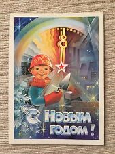 USSR Russia New Year postcard BAM builder