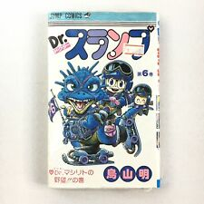 Dr. Slump 6 Japanese Manga Anime Book 1st Edition, Akira Toriyama, Vintage 1981