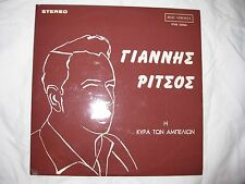 Yiannis Ritsos Reads his Poems - LP