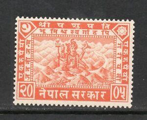 Nepal 1949 SG72  Sri Pashupati Lightly Mounted Mint As Scanned Cat £50(2016)