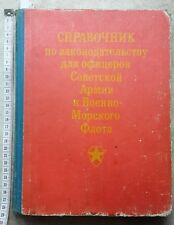 Russian book Handbook Legislation for Officers of Soviet Army and Navy 1988 Red