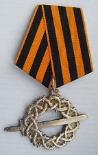 "IMPERIAL RUSSIAN MEDAL  ""FOR 1ST KUBAN CAMPAIGN. ICE CAMPAIGN"" COPY."