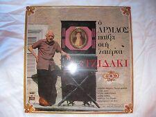 Nikos Armaos plays Theodorakis & Hadjidakis on his Laterna - LP