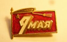 USSR Soviet 1970's/1980's Enamel Victory Day Badge.