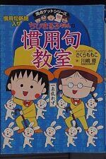 """JAPAN Chibi Maruko-chan no Kanyouku Kyoushitsu (Japanese """"Kanyouku"""" Study book)"""