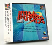 Battle Arena Toshinden - Playstation PS1 JAP Japan complet spin card