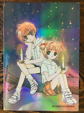 CLAMP Card Captor Sakura Amada 1997 carte speciale SP 2