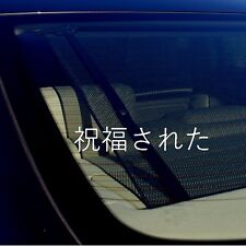 """JDM Blessed Japanese Vinyl Decal Sticker Drifting Racing Low Dope 7"""" Inches"""