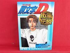 Initial D Takumi Densetsu Fan Book : Birth of Secrets by Shuichi Shigeno