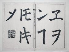 JAPANESE HIRAGANA CHARACTER CLASSIC No.3 ORIGINAL 1884 MEIJI ERA WOODBLOCK Print
