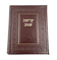 Jewish Vintage Prayer In Hebrew Kriat Shema Distressed Leather תפילת קריאת שמע