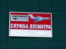 USSR Soviet Airline AEROFLOT Security Check Member of Staff Pin Badge