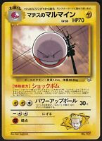 Lt. Surge's Electrode 101 Pokemon card game Monster Rare Nintendo JAPAN F/S