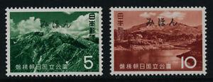 Japan 786-7 Specimen (Mihons) o/p MNH Bandai-Asahi National Park