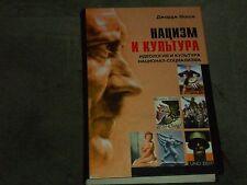 George L. Mosse Нацизм и культура - Идеология и культура Национал Социализма HC