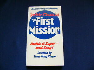 1985 Jackie Chan 成龍 THE FIRST MISSION Japan Note Book VERY RARE