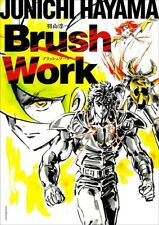 Artbook Junichi Hayama Brush Work (Hokuto no Ken, Jojo, Saint Seiya)