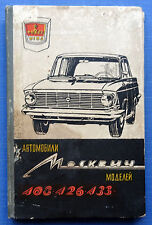 1964 USSR Soviet Russian Book Care instructions Car Moskvich Models Rare