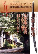 Shu - Antique Masterpieces Book #23 Japanese Antique Collection Book
