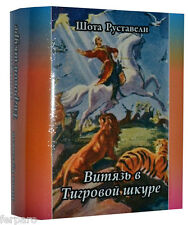 "Nouveaux miniatures 3"" russes Livre Rustaveli ""The Knight in the Panther's Skin"""