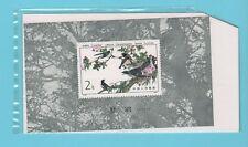 PRC Souvenir Sheet -1982, Birds: Cuckoos #1810 - MNH