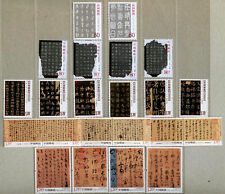 China 2003-3 to 2011-6 Chinese Calligraphy 5 Full Sets