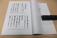 Takenouchi-ryu Asayama Ichiden-ryu Daito-ryu Jujutsu Densho Reproduction Limited