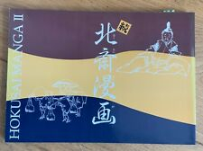 Hokusai manga (Japanese Edition)