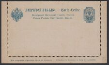 RUSSIA, 1890. Letter Card H&G A7, Mint