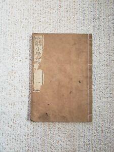 1874 Earliest Baseball Image Woodblock Print Book