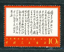 PR China Stamp 1967 W7-2  QinYuanChun  Perfect Unused