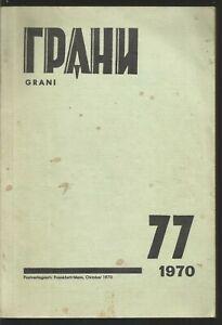 Russian emigrant magazine Grani (Грани) №77.1970 Julius Daniel Shalamov Pomeranz