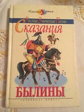 2005 VERY RARE Russian epic songs legends Folk Russian Children Book