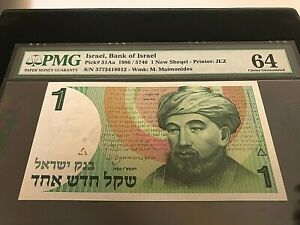 Bank of Israel 1 New Sheqel 1986/5746, M. Maimonides, PMG 64 EPQ UNC, P# 51a