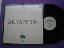 AKVARIUM USSR SOFT ROCK FOLK PROG 1987 EX Soviet RUSSIAN