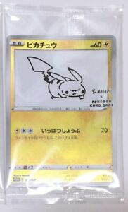Pokemon Card Japanese - Pikachu 208/S-P - YU NAGABA PROMO HOLO Sealed