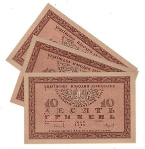 Ukraine, 10 Hryven 1918 A-21, Three Consecutive Banknotes (UNC) #1750
