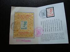 FORMOSE - document obliteres (timbre yvert et tellier n° 600 bloc 14) (cy7)