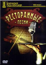 VIDEO KARAOKE. RESTORANNYE PESNI RUSSIAN KARAOKE / РЕСТОРАННЫЕ ПЕСНИ - КАРАОКЕ