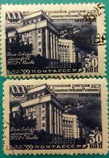 Russia(USSR)1948 MHOG CTO Ukrainian Rep.ann.Variety shades  R#003344 A