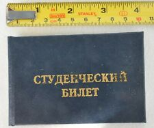 2000y. RUSSIAN SOVIET DOCUMENT STUDENT ID. UNIVERSITY LOMONOSOV USSR BLACK BOOK