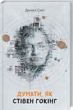 In Ukrainian book - Думати, як Стівен Гокінґ / How to think like Stephen Hawking