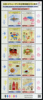 Japan 2018 MNH Diplomatic Relations Sweden 10v M/S Cultures Architecture Stamps