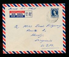 HONG KONG RAF FPO WILDING 1/6 AIRMAIL to VIRGINIA USA