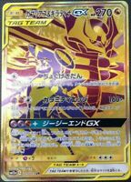 Giratina & Garchomp GX UR Gold Rare 225/173 Pokemon Card SM12a Tag All Stars