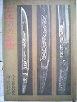 Japanese Sword A sculpture photo Book Nihonto Katana Horimono Samurai Japan