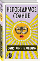 Виктор Пелевин: Непобедимое Солнце  Pelevin RUSSIAN BOOK НОВИНКА 2020г
