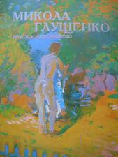 Ukrainian Soviet artist Glushchenko M. Painting Album Hlushchenko Gluschenko